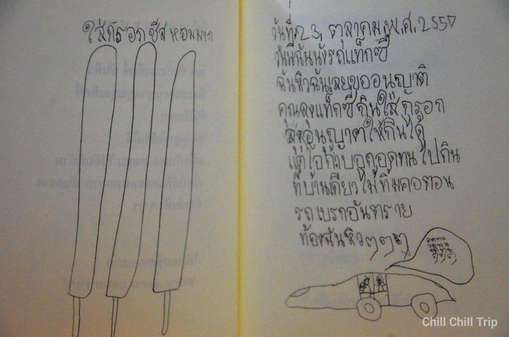 หนังสือบันทึกส่วนตัวซายูริ