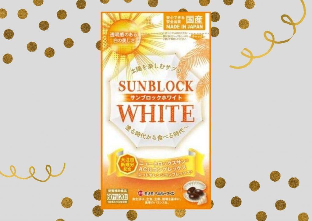 อาหารเสริม SUNBLOCK WHITE