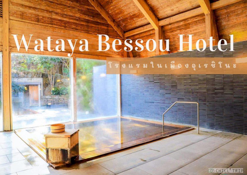 Wataya Bessou Hotel