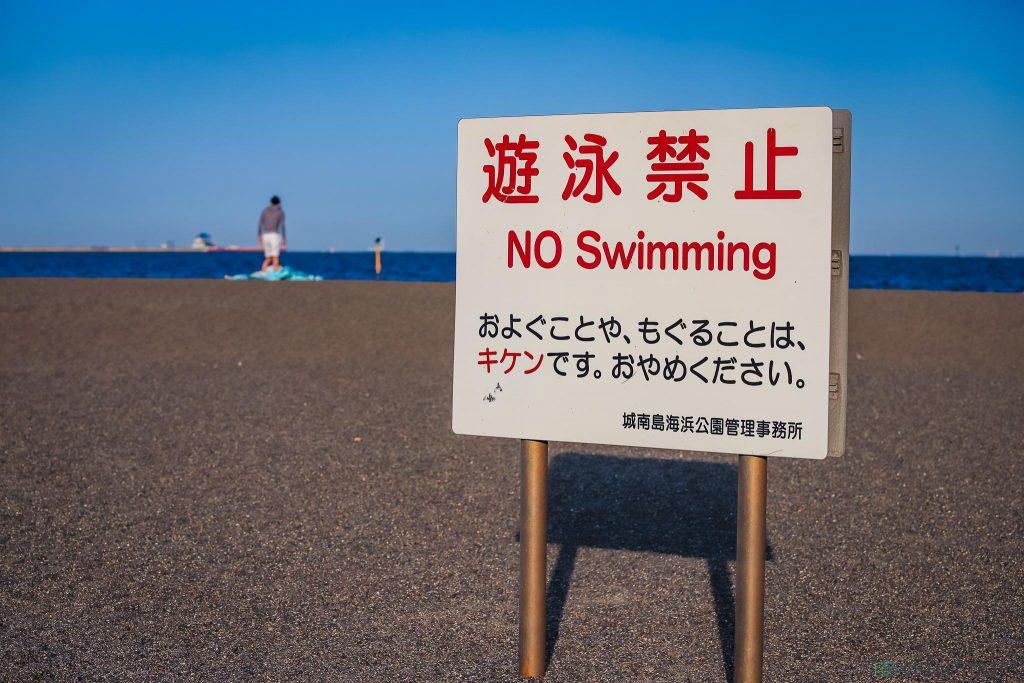 สวนริมทะเลโจนันจิมะ Jonanjima Seaside Park